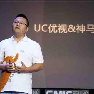 UC俞永福:移动浏览器的下一场战斗是获取利润