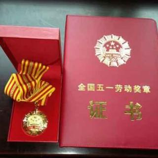 九三学社社员朱惠英 姚绍卫 易瑞灶 王志强荣获全国五一劳动奖章