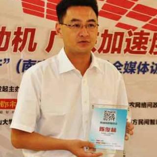 网络问政县市行|新丰县委书记陈俊林:县市发动机 广东加速度