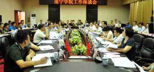 广西壮族自治区南宁市市长周红波市长到南宁学院实地调研