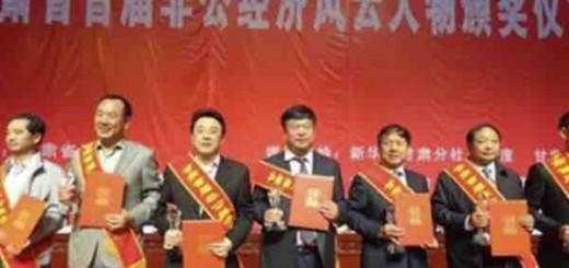 甘肃首届非公经济风云人物名单,副省长郝远为20位企业家颁奖
