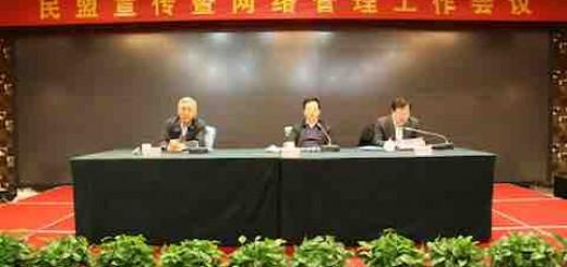 民盟宣传暨网络管理工作会议在京举行 张平出席高拴平主持