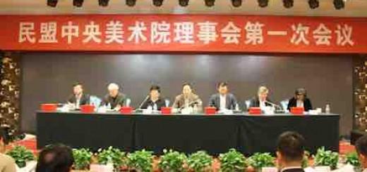 民盟中央美术院理事会第一次会议在京开幕(附院长及理事名单)