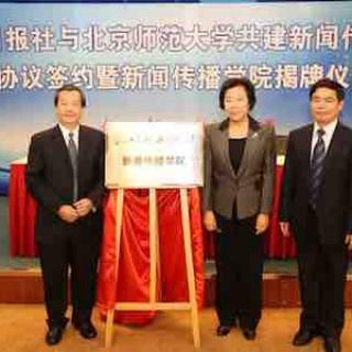 光明日报社与北京师范大学签约共建新闻传播学院 何东平董奇签署