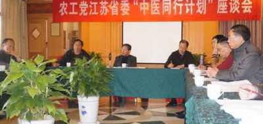 """农工党江苏省委会在南京成立""""中医同行计划""""工作小组"""