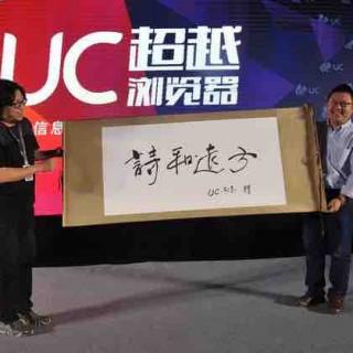俞永福:创业者要忘掉中国 做巨头漏网之鱼
