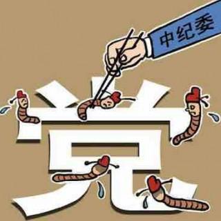 举报官员节后频现 反腐回归舆论关切举报官员节后频现 反腐回归舆论关切