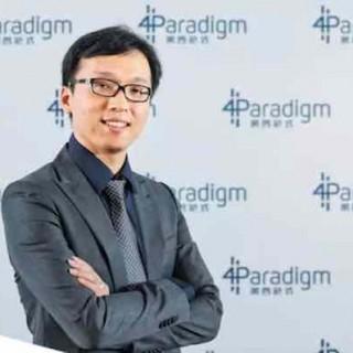 第四范式CEO戴文渊:让人工智能服务所有人 曾是百度最年轻科学家