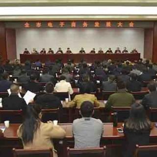 甘肃省陇南市电子商务发展大会召开,孙雪涛讲话,崔景瑜主持