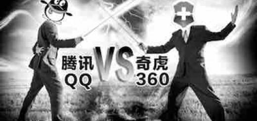 马年春晚幕后:腾讯和360的拳击