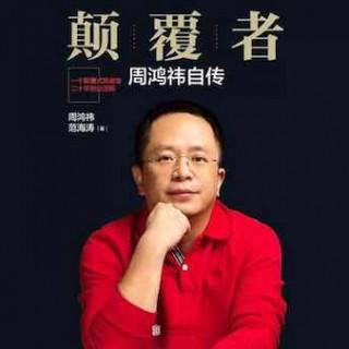 """刘强东为周鸿掉站台评BAT巨头垄断;腾讯试水""""小店""""挑战阿里"""