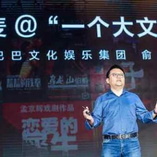 俞永福离任杨伟东接棒:从整合到融合,阿里大文娱下阶段如何走
