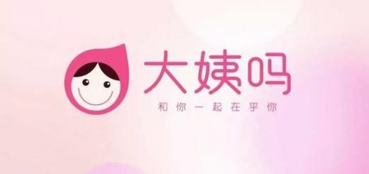 """李瀛寰:女性工具APP头牌""""大姨吗""""为何进军男性市场?"""