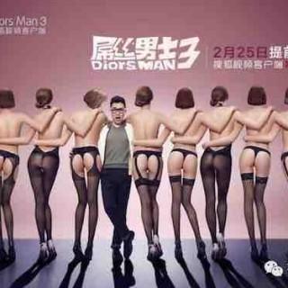 """《屌丝男士3》柳岩重口味让大鹏""""见红"""""""