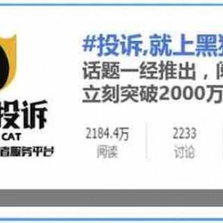 315正当时:微博是时候扛起责任了,维护消费者权益的黑猫投诉