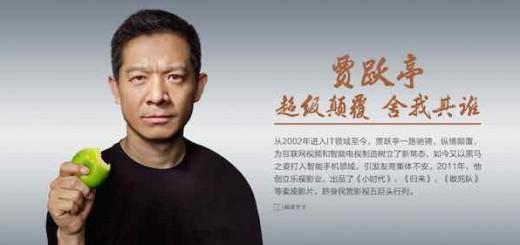 盛世危言,贾跃亭最新讲话流出,管理变革关乎乐视生死
