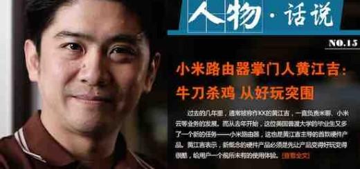 小米创始人KK黄江吉自曝从微软到小米之变:杀鸡必须用牛刀
