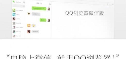 张小龙的承诺:QQ浏览器微信版上线