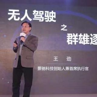 百度系AI创业者多到成团(吴恩达林元庆余凯),为什么独恨王劲?