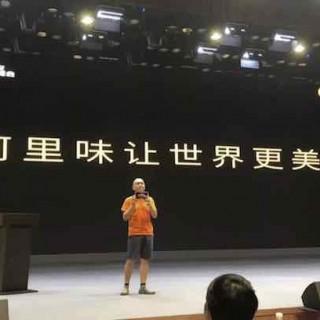 初橙资本CEO寿远:强链接、深学习,阿里way让世界更美好