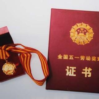 中央国家机关工会联合会表彰中央国家机关五一劳动奖章先进个人