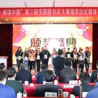 第三届全国微书评大赛获奖名单颁奖仪式暨读书会年度盛典举行