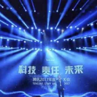 腾讯2017员工大会,精选马化腾 刘炽平 任宇昕 张小龙演讲内容