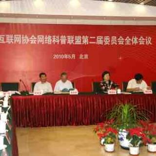 中国互联网协会网络科普联盟第三届委员会全体会议在京举行