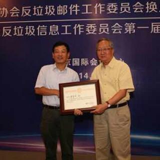 中国互联网协会反垃圾信息工作委员会成立 黄澄清李湘宁等当选