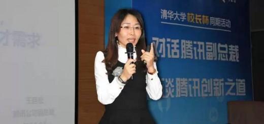腾讯副总裁王巨宏:互联网+时代的跨界创新和创新人才素质