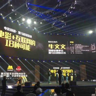 """""""互联网+电影""""大风口,18个创业项目现场PK北京电影节"""