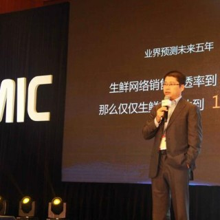Dmall刘江峰:生鲜市场足够大 用O2O重构