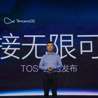 """腾讯COO任宇昕:连接无限可能 发布""""TOS+""""智能硬件开放平台"""