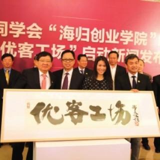 毛大庆:优客工场就是孵化器中的万科