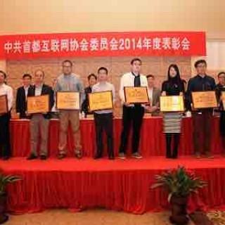 中共首都互联网协会委员会2014年度表彰会召开|附优秀党员名单