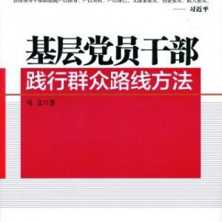 长安街读书会推荐新书:马文《基层党员干部践行群众路线方法》