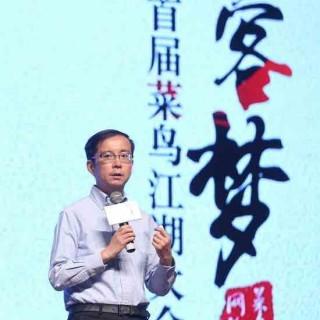 """菜鸟合作伙伴大会:阿里CEO张勇话""""电子商务和物流的变革"""""""
