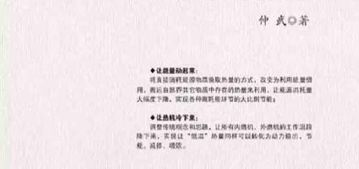 长安街读书会新书推荐:苟仲武《二十一世纪的工业革命》