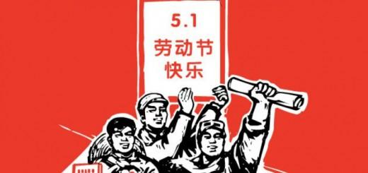 极客之选:劳动节「不劳动」