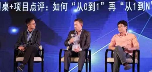 傅盛、潘石屹与《从0到1》彼得对话:中国人为什么疯狂追求成功?
