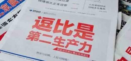 百度手机浏览器和拉勾网也开始刷报纸广告了