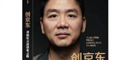 《创京东》预售,刘强东作序:创兄弟齐心文化,保持创业创新激情