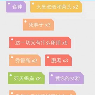 罗振宇的罗辑思维推荐的和菜头产品:鉴鉴,好友匿名贴标签的应用