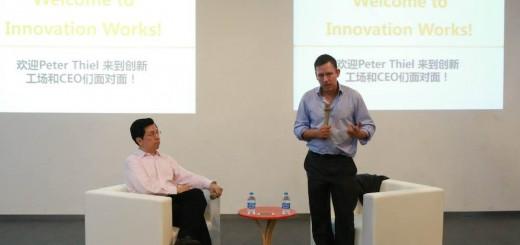 《从0到1》彼得泰尔对话李开复:创业合伙人最好是相识已久的人