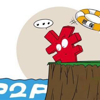 P2P去担保后背靠保险?换了个坑人姿势而已