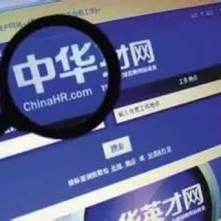被58同城姚劲波收购:中华英才网的衰落内幕