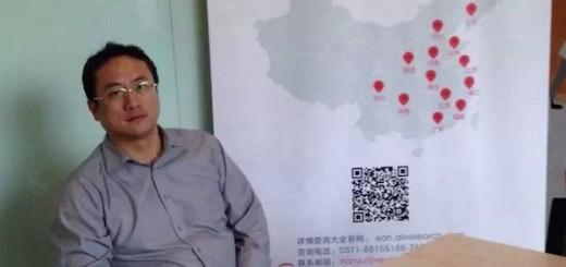"""桐庐县长方毅:打造电商全生态的""""桐庐模式"""""""