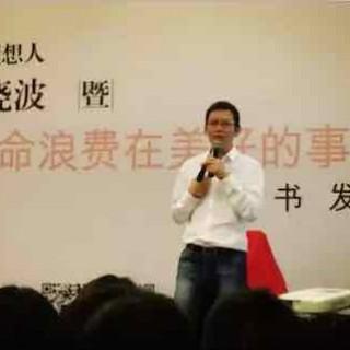吴晓波:对我影响最大的八句话