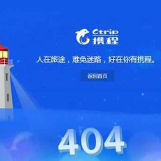 多备份胡茂华:携程瘫痪不偶然,来看国内企业数据管理乱象