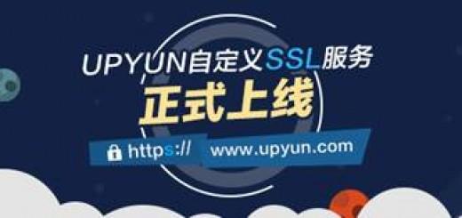 降价?开始而已:UPYUN CDN 国内首家推出自定义 SSL 服务